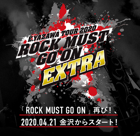 "E.YAZAWA ""ROCK MUST GO ON"" TOUR -EXTRA- 2020  「ROCK MUST GO ON」再び!2020.04.21 金沢からスタート!7カ所8公演! YAZAWA CLUB会員先行チケット受付は2/25(火)~  ▼特設サイト https://www.eikichiyazawa.com/feature/rockmustgoon_extra…  #矢沢永吉"