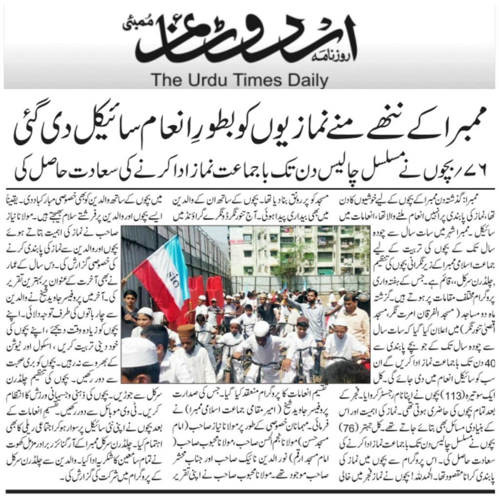 Urdu Times Daily News Coverage for. Credit to Shadab Zaidi & Urdu Times pic.twitter.com/7CAwABhBRM