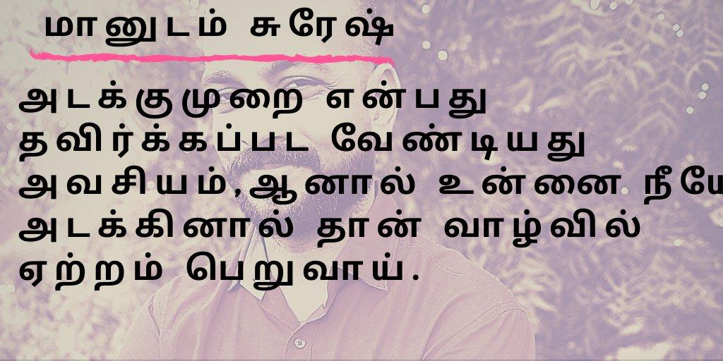 Share if you agree #TamilMotivationalQuotes #TamilWhatsappStatus #tamiltrendquotes #tamilstatus #tamilquotes #tamillifequotes #tamilmotivational #tamilstory #tamilinspire #tamilinspiration #maanudamsureshpic.twitter.com/BS0k3KO9lj