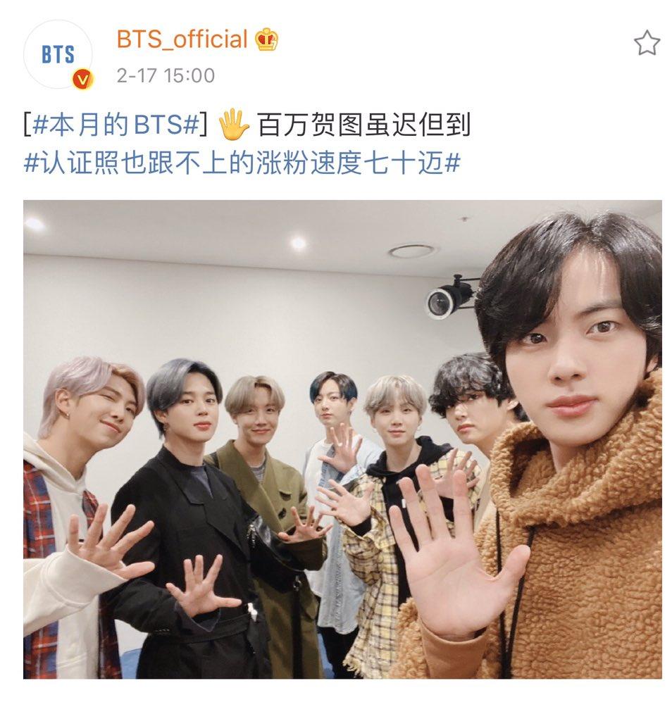 [웨이보] BTS_official 업데이트[Weibo] BTS_official Update[#本月的BTS#] 🖐百万贺图虽迟但到#认证照也跟不上的涨粉速度七十迈# #방탄소년단 #BTS @BTS_twt