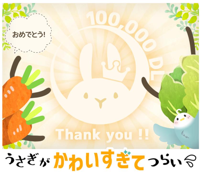 気づけばうさかわの総DL数が10万DLを超えてました!!ありがとうございます!!!🤣🤣🤣これからもできる限り頑張りたいです…!!💕🐰💕#うさぎがかわいすぎてつらい #うさかわ #うさぎ#BunniesCute #rabbit #bunny #兔子真是太可愛了 #兔子可愛了