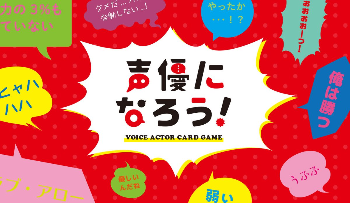 test ツイッターメディア - カードゲーム「声優になろう!」東急ハンズ48店舗で取扱開始! https://t.co/zSzXrnMd9l https://t.co/sYxzmIHr2l