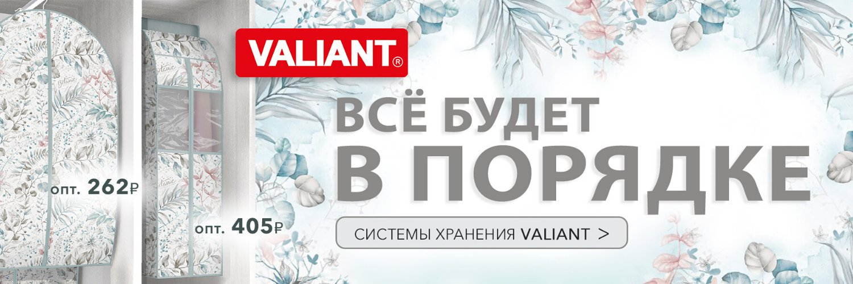 Товары для дома Valiant