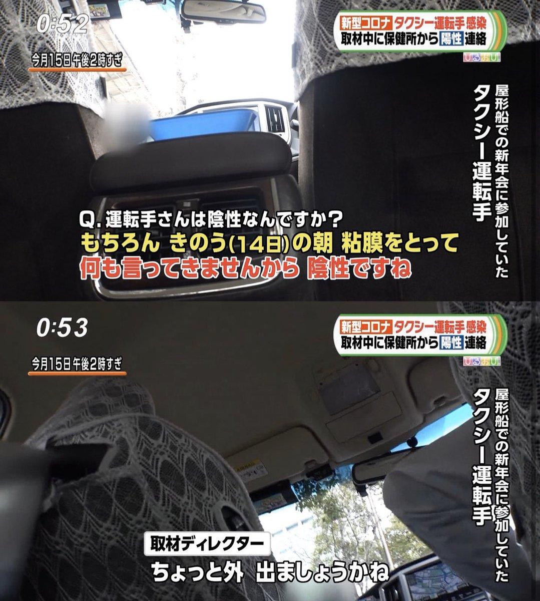 【悲報】タクシー運転手さん、コロナについての取材中に陽性診断される
