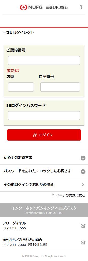 Ufj バンキング 三菱 ネット
