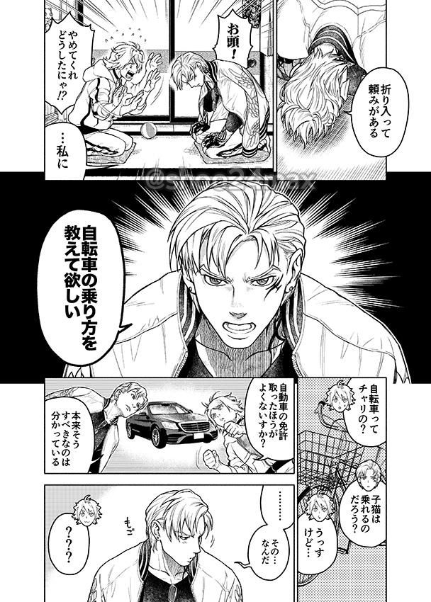 自転車と山鳥毛さんと南泉くん(自本丸設定)(ゆるめ)