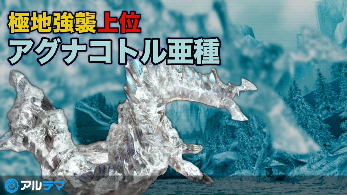 極地強襲上位アグナコトル亜種の攻略動画をアップしました!イボルで高速周回できます😉#MHXR#モンハンエクスプロア