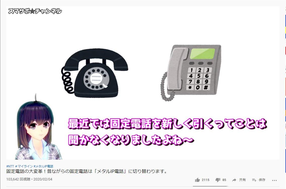電話 は と ip メタル