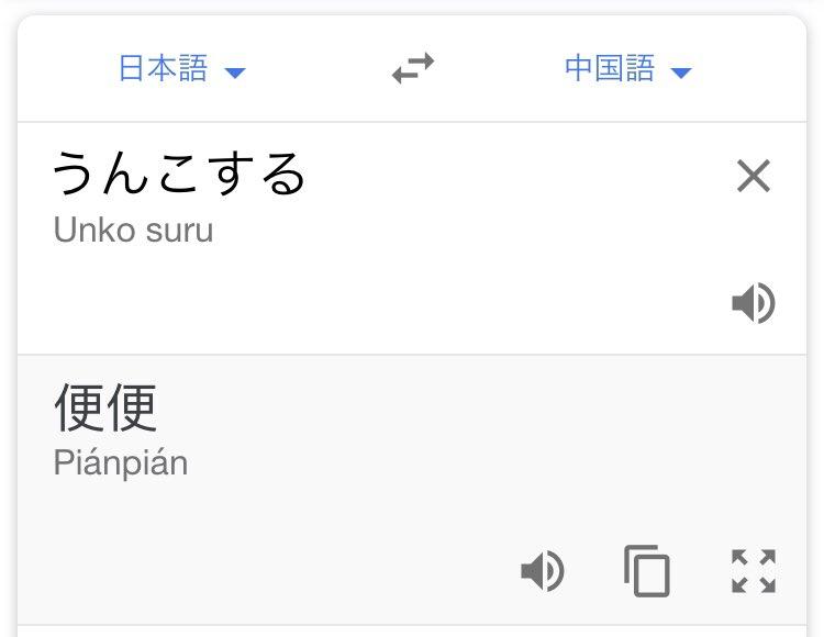 ピエン 中国 語 意味