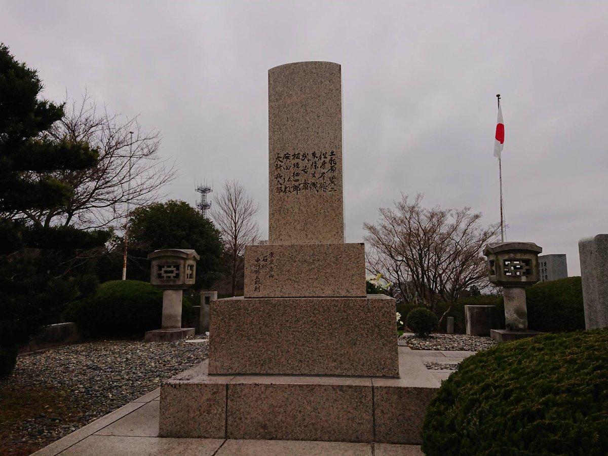 @katsuyatakasu ここにいるみんながついてます❗必ず手術は成功します✨高須先生が以前お参りされていた殉国七士のお墓にお参りし、日本の事や色んな事をお願いしてきました。