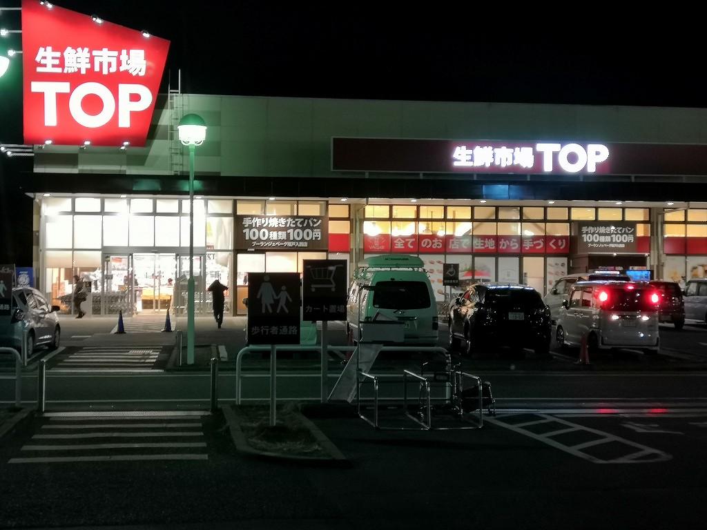 東松山 ロピア