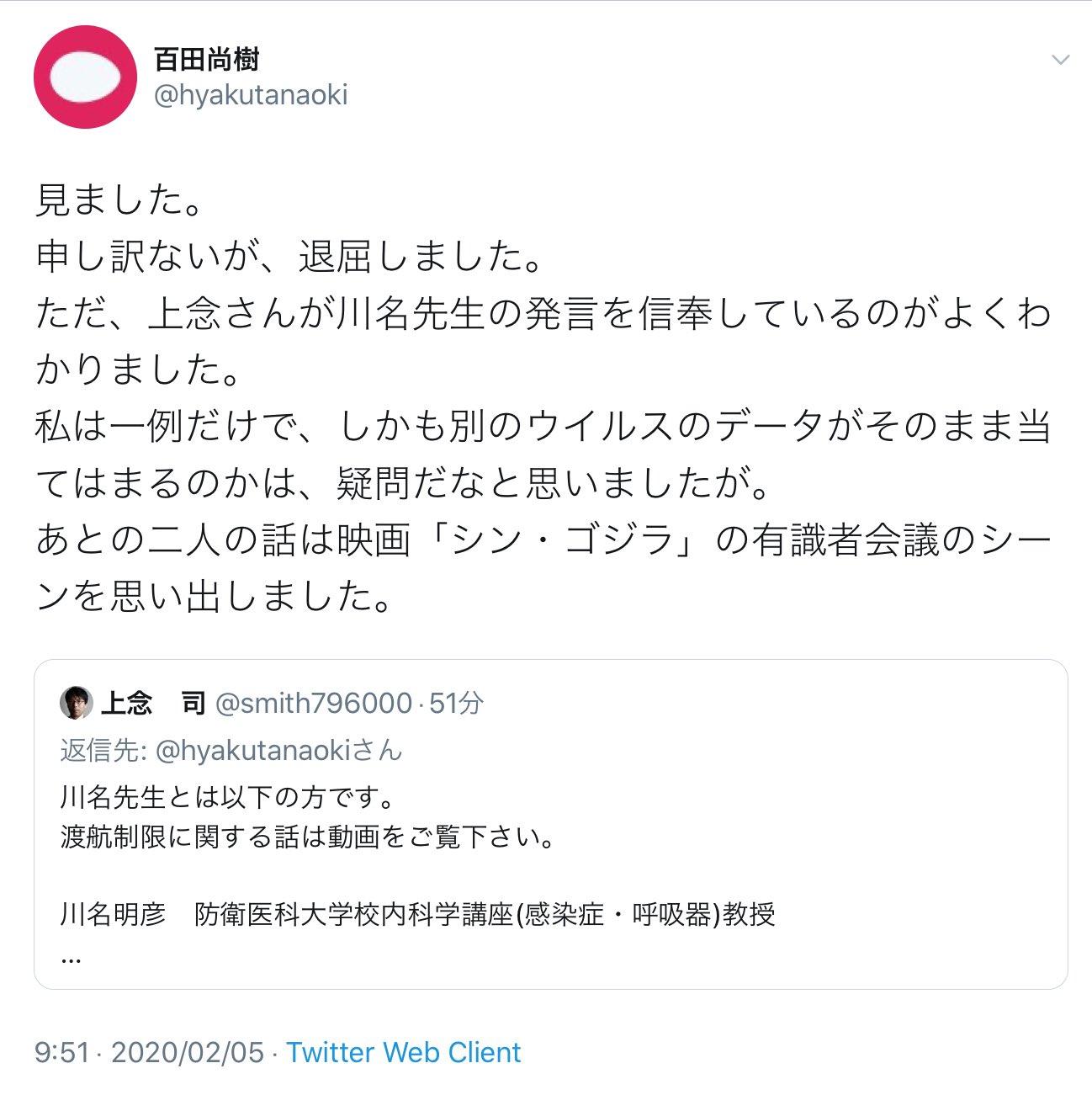 Twitter 百田 尚樹