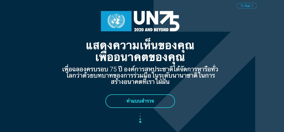 Our 1-minute survey is now available in Thai! Join the conversation at un75.online today🇹🇭