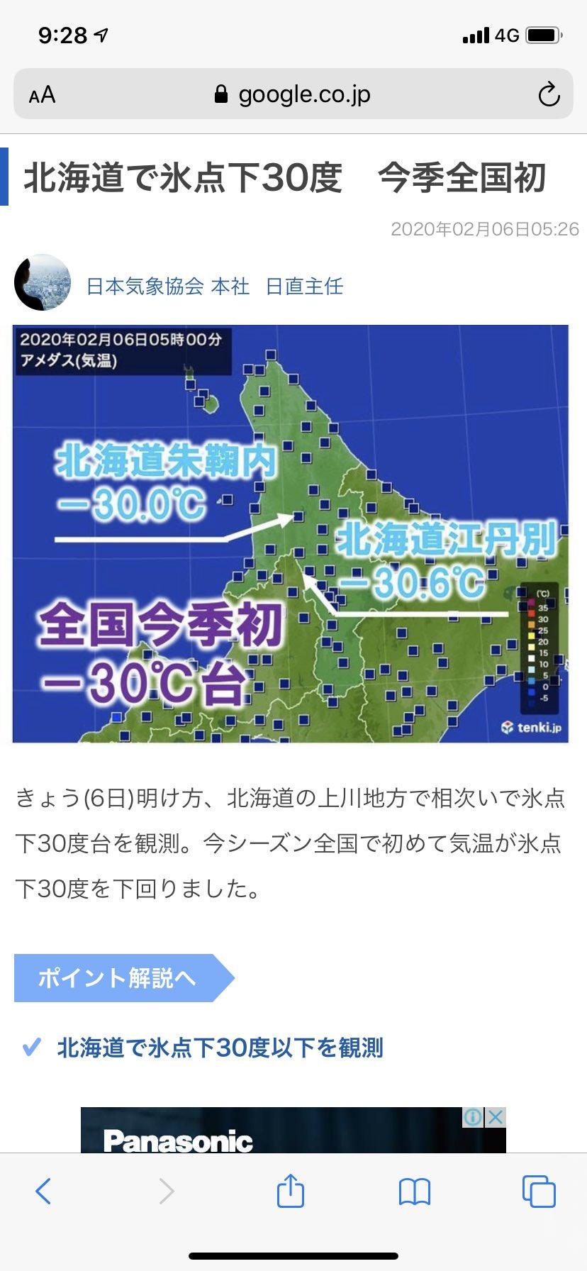 旭川 今日 の 天気