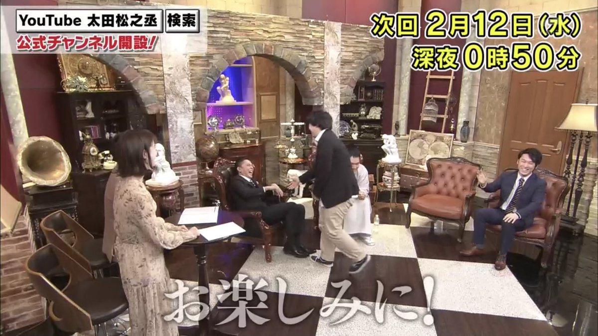 Youtube 太田 丞 松 之