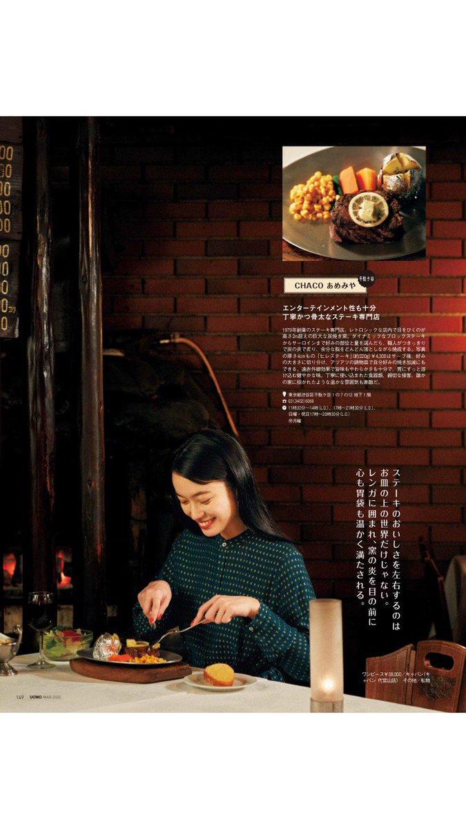 test ツイッターメディア - 発売中のUOMO、「ステーキが焦げないうちに」是非みてね。 女性誌が多いからたまに男性誌に出させてもらうと少しソワソワする😳 https://t.co/Q1UHiQ5wED