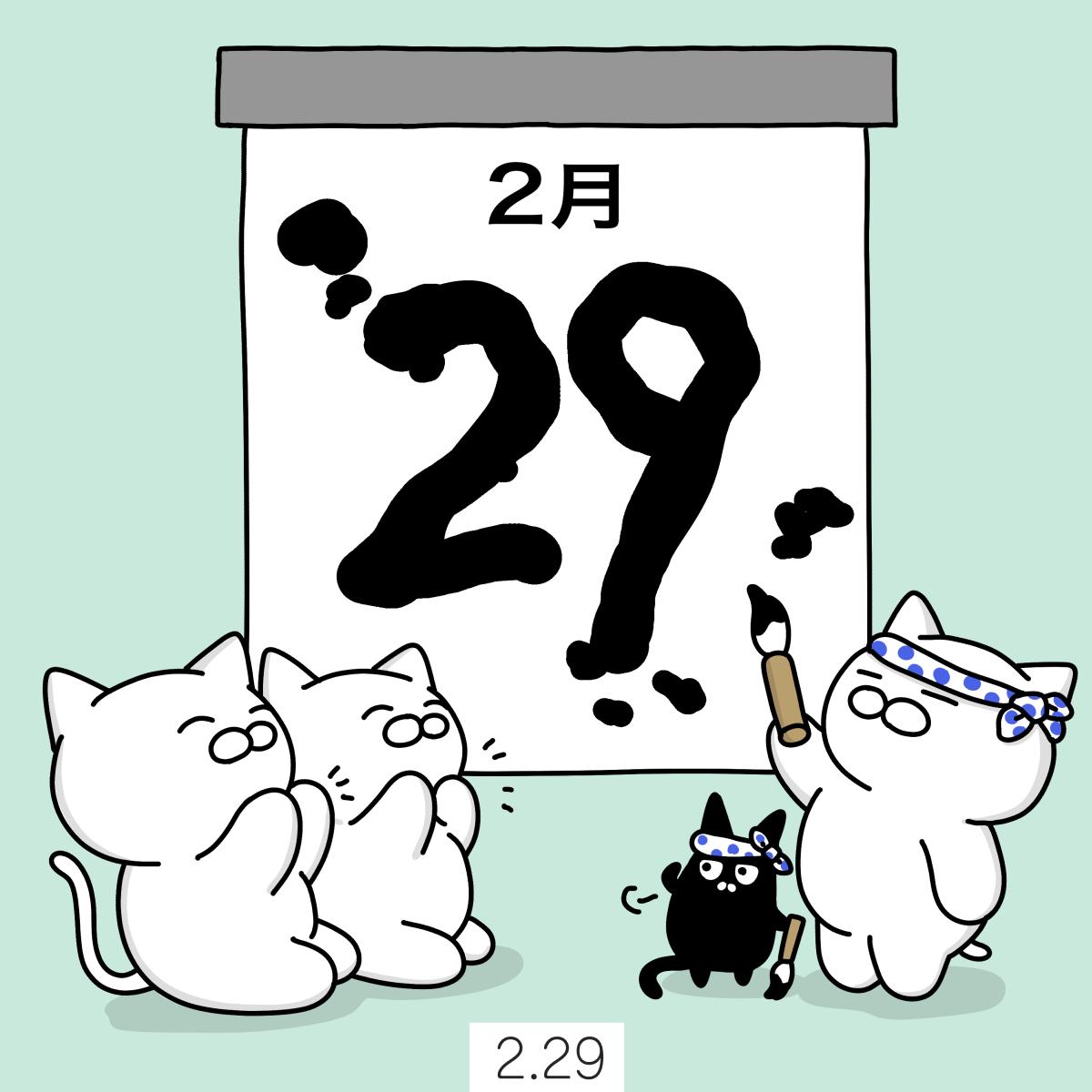 """大和猫 on Twitter: """"2月29日【#閏日】 (うるうび、じゅんじつ) 4年 ..."""