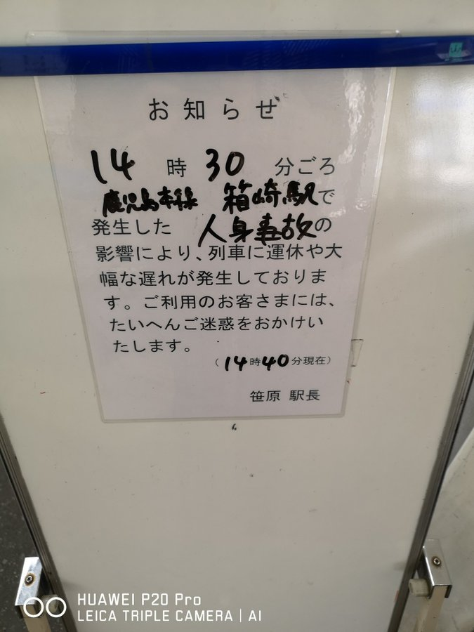 鹿児島本線の箱崎駅の人身事故の掲示板の画像