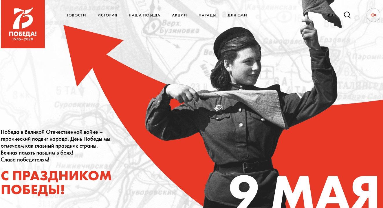 День Победы вВеликой Отечественной Войне