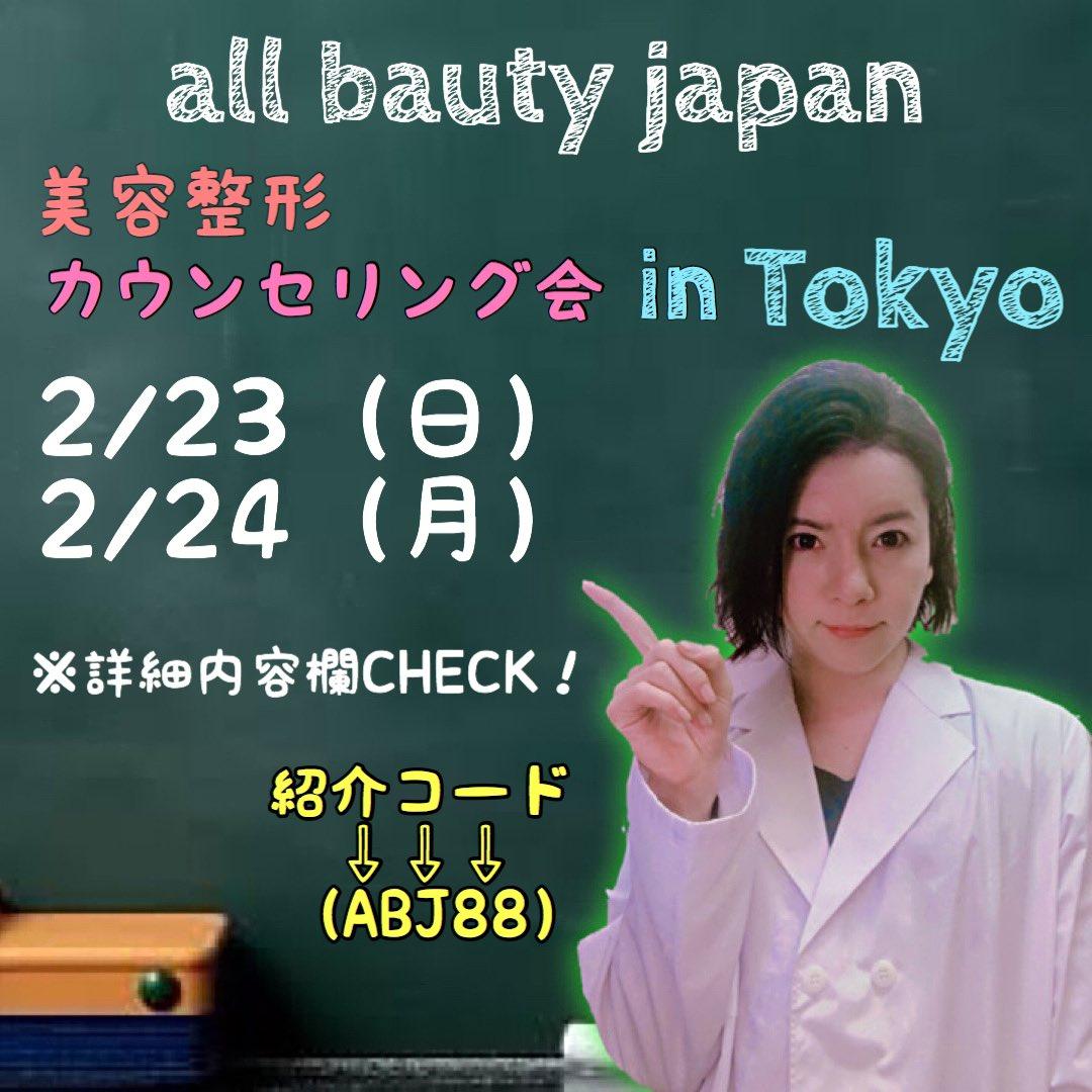 〜美容名医紹介東京カウンセリング会のお知らせ〜・美容整形で綺麗になりたい。・自分の○○がコンプレックス。・どのクリニックがいいか悩んでいる。・この機会に美容整形の知識を得ておきたい。お客様の美容整形に関する希望に応えれるDr.をご紹介お繋ぎします。