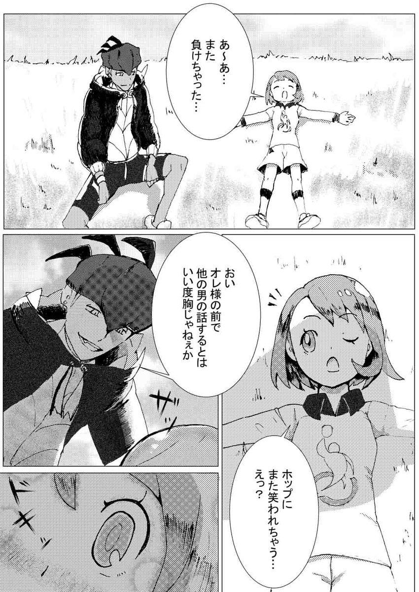 キバユウ ポケモン