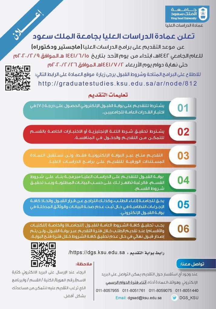 جامعة الملك سعود On Twitter تذكير فتح بوابة القبول بعمادة الدراسات العليا ماجستير دكتوراه يوم الأحد المقبل رابط التقديم Https T Co Qtekdmrwmn Https T Co Zlemvllzvu