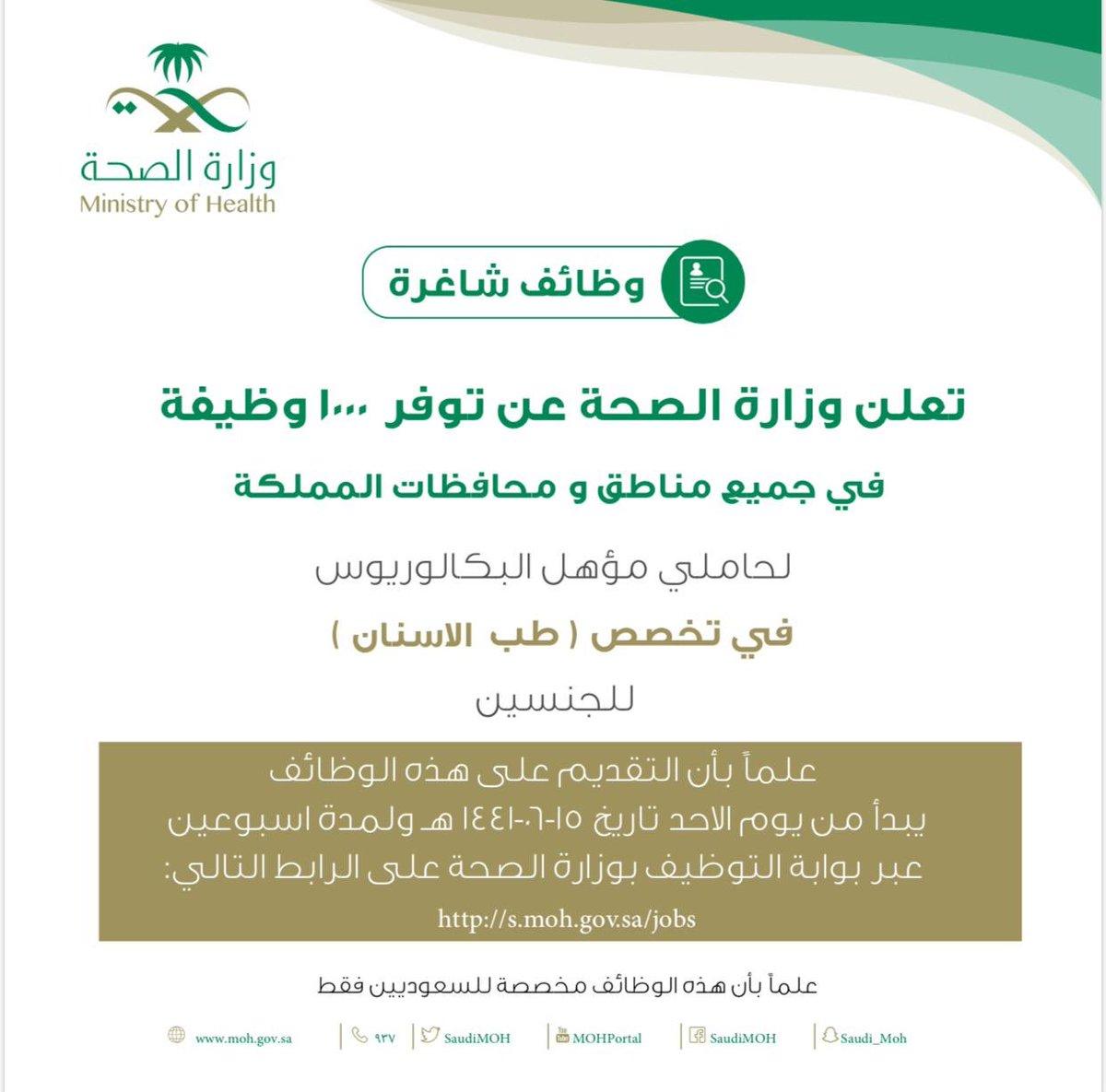 وظائف وزارة الصحة في طب الأسنان للرجال والنساء
