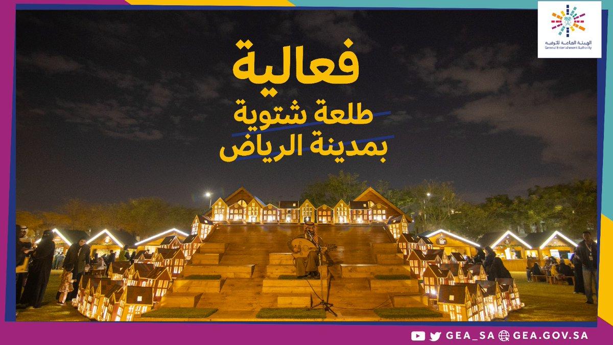 Image result for فعالية طلعة شتوية