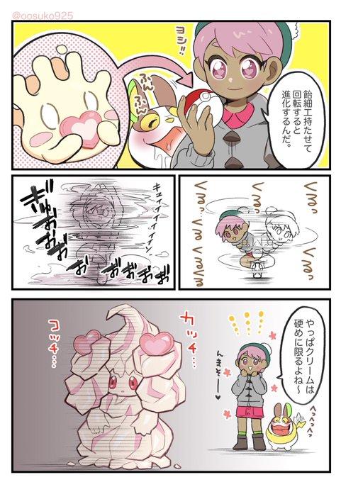飴 細工 マホイップ