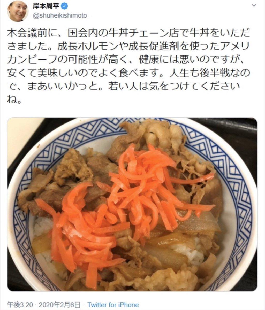 """KAZUYA on Twitter: """"国民民主党の岸本周平議員が吉野家批判で炎上 ..."""