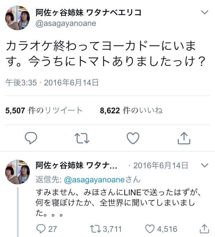 あの阿佐ヶ谷姉妹が誤爆ツイート!内容が面白いので見てみて!