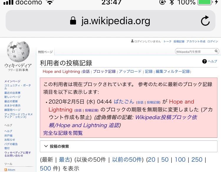 ウィキペディアン hashtag on Twitter