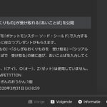 Tot 31 maart 2020 om 2 uur 's middags kun je gebruikmaken van code: C0MPET1T10N in Pokémon Sword en Shield om 1 Bottle Cap te ontvangen via Mystery Gift!