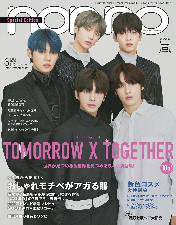 TXT Jadi Cover Majalah Non-no Jepang