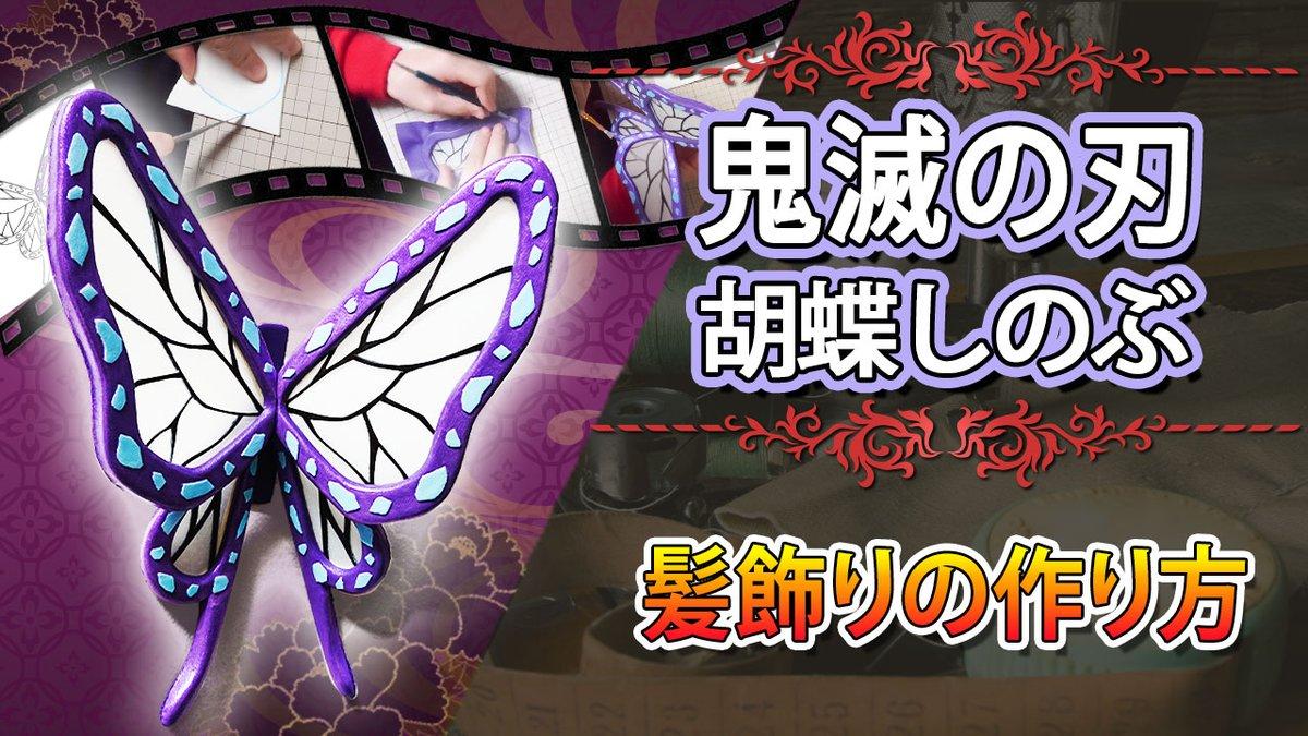 胡蝶 しのぶ 衣装 作り方