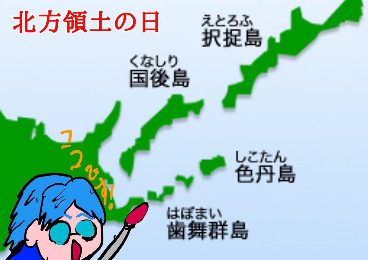 千島 交換 条約 樺太