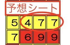 ナンバーズ4 8183