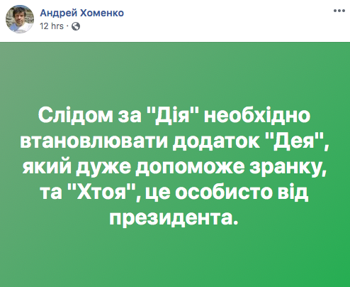 """За первые сутки в приложении """"Дія"""" авторизировались более 300 тыс. человек, - Федоров - Цензор.НЕТ 6377"""