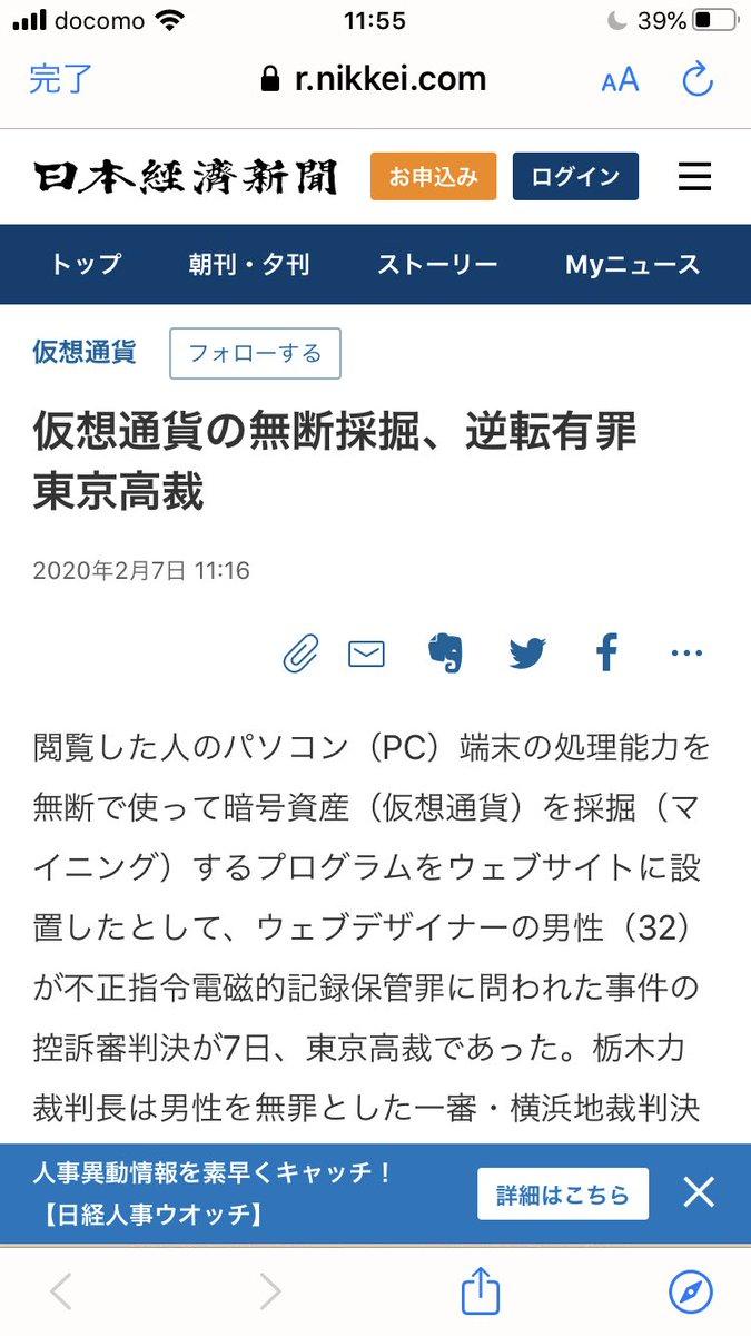 仮想通貨の無断採掘、逆転有罪 東京高裁: 日本経済新聞  | このサイトにある「人事異動情報を素早くキャッチ!」とかいうのも閲覧者の意図に反しているんだが???????