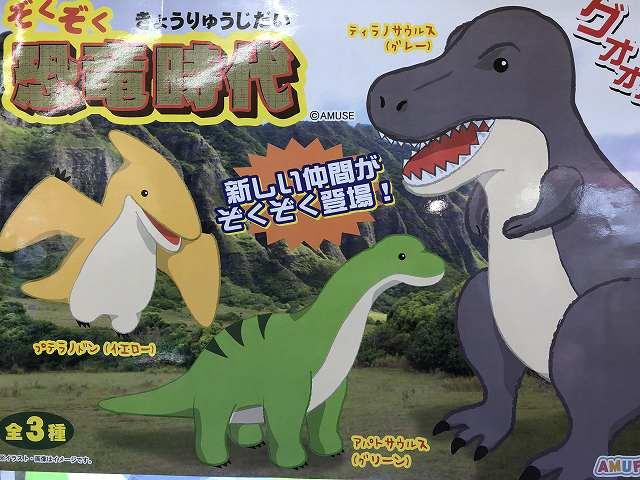ぞくぞく 恐竜 時代