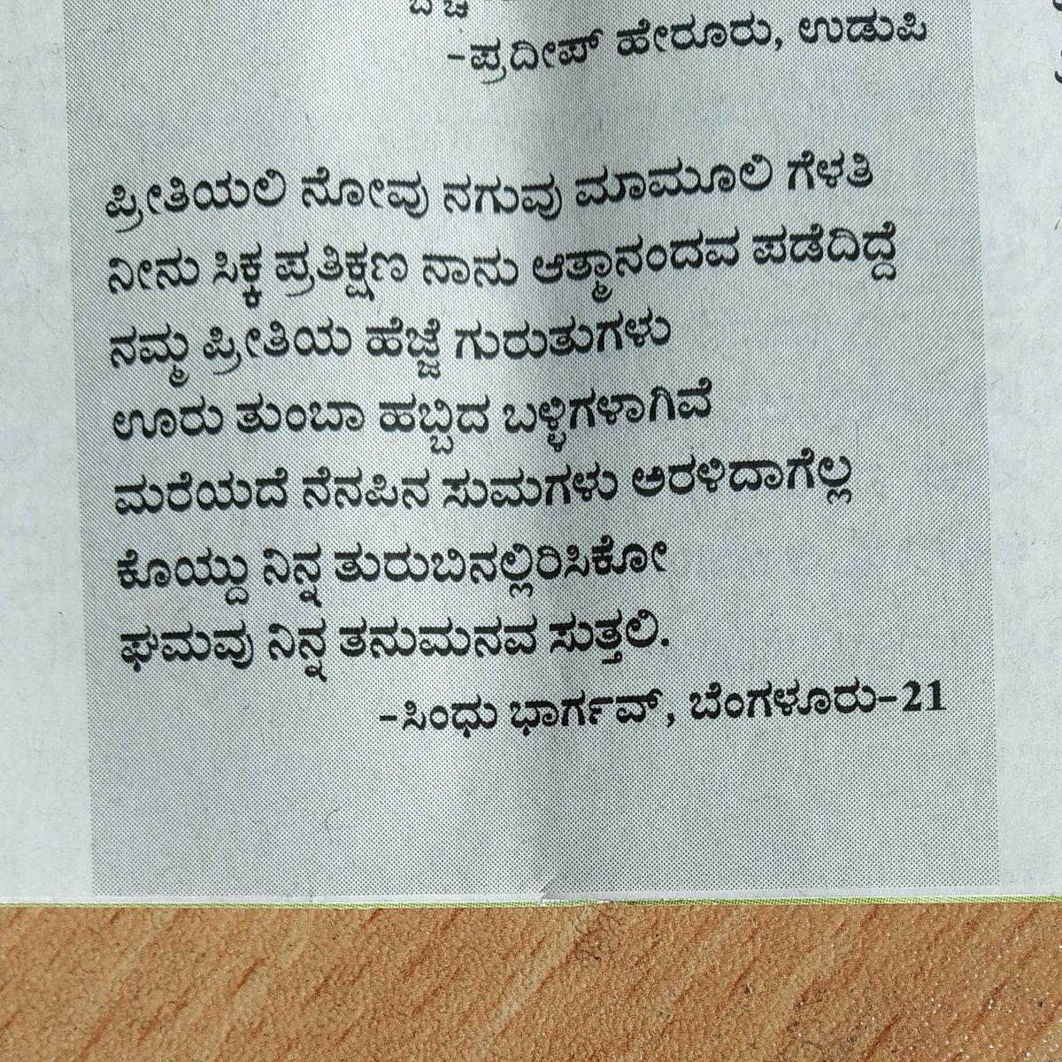 "#Nimmellara_Manasa #ನಿಮ್ಮೆಲ್ಲರ_ಮಾನಸ #ಮ್ಯಾಗಜೀನ್ ಲಿ ನಾನು ಬರೆದ ಹನಿಗವನ ""ಮನದ ಮೆಸೇಜ್ "" ನಲ್ಲಿ ಪ್ರಕಟವಾಗಿದೆ. ಸಂಪಾದಕ ಬಳಗಕ್ಕೆ ವಂದನೆಗಳು💐 #monthlymagazine #kannadaquotes #lovequotes #kannadaarticle #kannadapoetry #kannadastories #Sindhubhargavquotes #februarymonth of article"