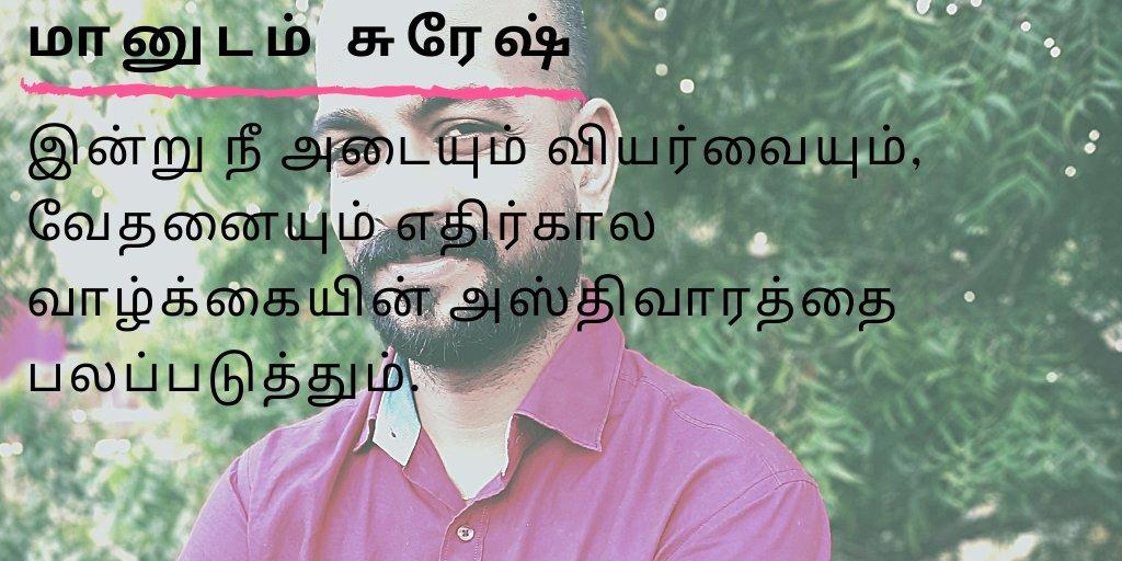 Share if you agree #TamilMotivationalQuotes #TamilWhatsappStatus #tamiltrendquotes #tamilstatus #tamilquotes #tamillifequotes #tamilmotivational #tamilstory #tamilinspire #tamilinspiration #maanudamsureshpic.twitter.com/ZVYfvL20OR