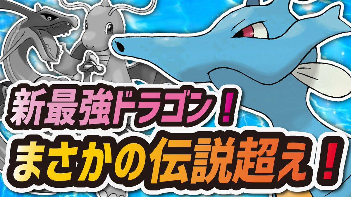 【ポケマス】伝説レックウザ超え!?最強ドラゴン