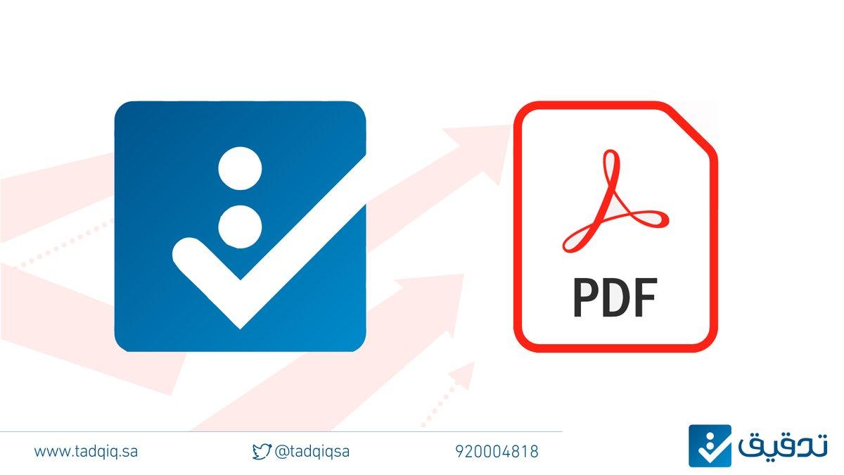 حمّل فواتيرك بصيغة PDF وارسلها إلى عملائك.#تدقيق_يساعدك