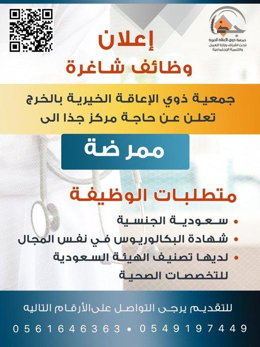 مطلوب ( ممرضة ) فى مركز كذا بمدينة #الخرج   * سعودية * بكالوريوس بنفس المجال * تصنيف الهيئة السعودية   للتواصل : 0561646363 - 0549197449  #ممرضات #الخرج_الان #وظائف_نسائية #وظائف