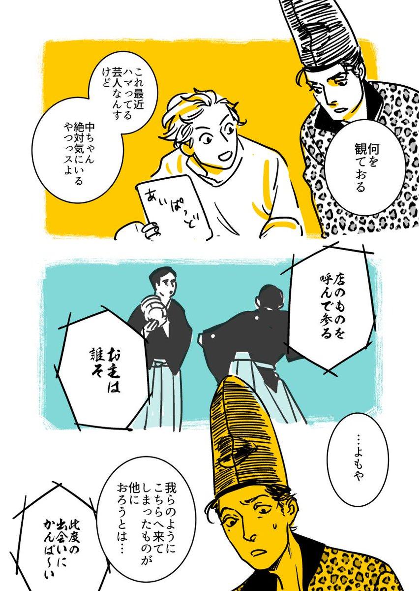 いい ね 光源氏 くん 放送 日