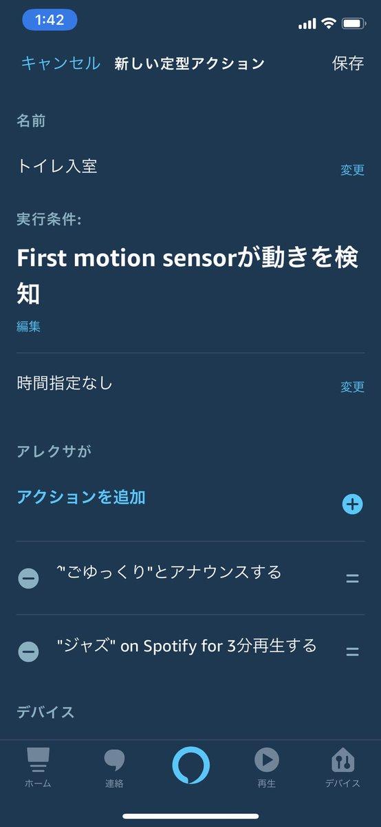 東京モーション