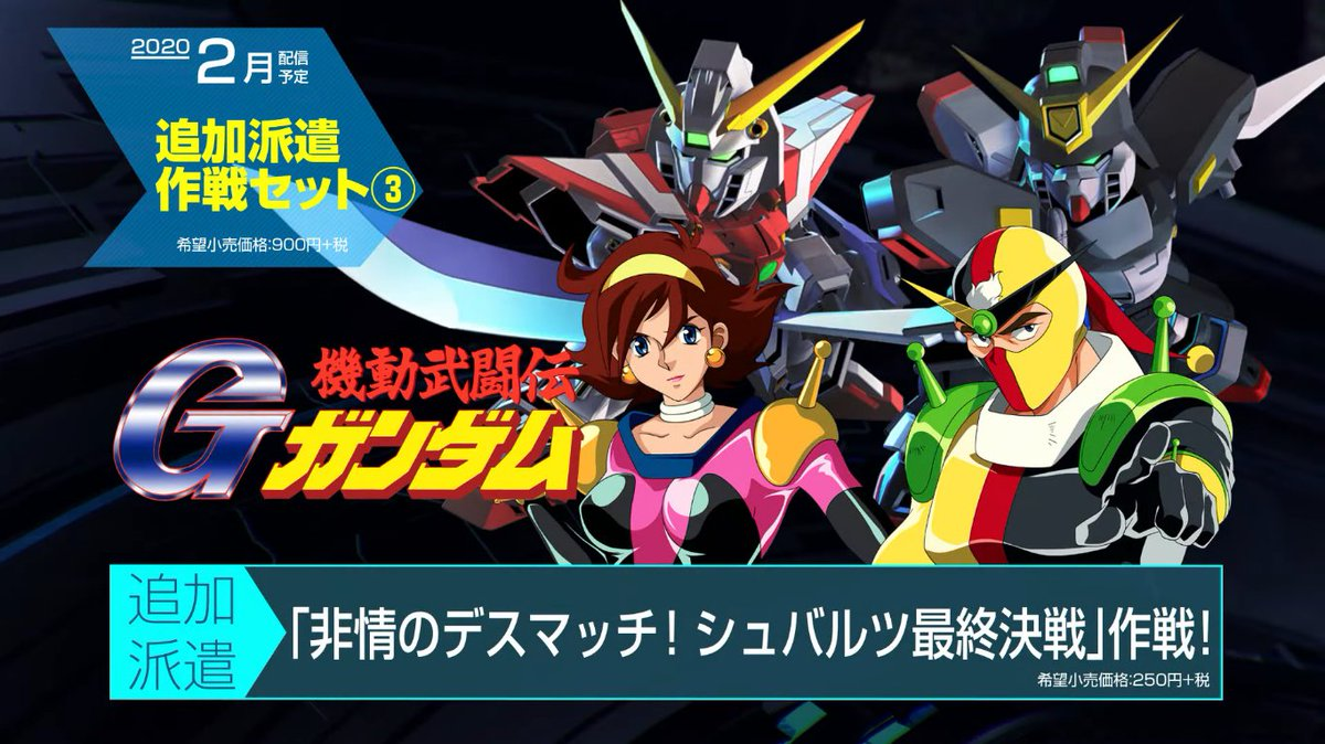 Bandai Namco has revealed more new DLC for SD Gundam G Generation Cross Rays coming this February and March, which will add content from Mobile Fighter G Gundam among others: rpgsite.net/news/9430-sd-g…