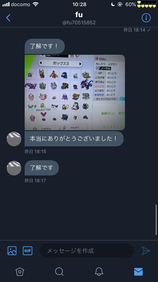 盾 ポケモン メタモン 剣 6v