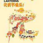 Image for the Tweet beginning: Happy Lantern Festival! #Crypto #cryptocurrency #BigData